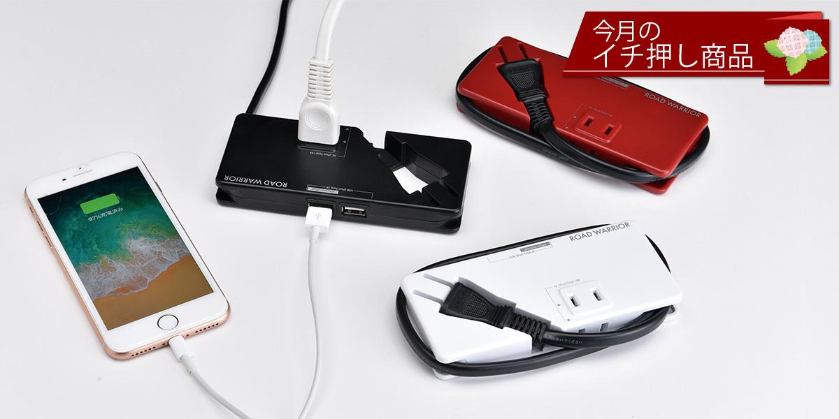 RWG112 モバイルUSB+ACタップ